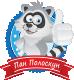 Пан Полоскун
